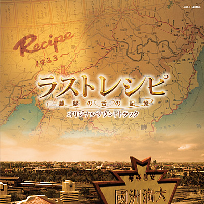 映画「ラストレシピ 〜麒麟の舌の記憶〜」 オリジナルサウンドトラック