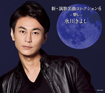 新・演歌名曲コレクション6 −碧し−【Bタイプ】