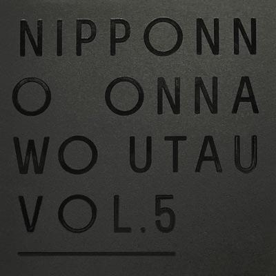 NIPPONNO ONNAWO UTAU Vol.5【初回限定生産盤】