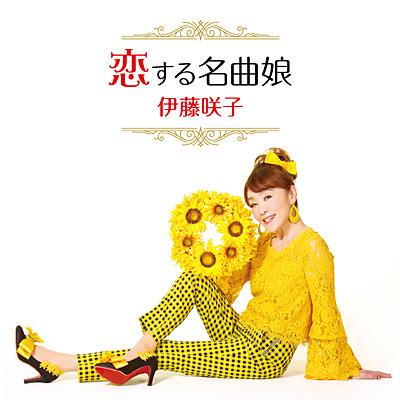 恋する名曲娘/伊藤咲子