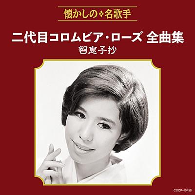 二代目コロムビア・ローズ全曲集 智恵子抄