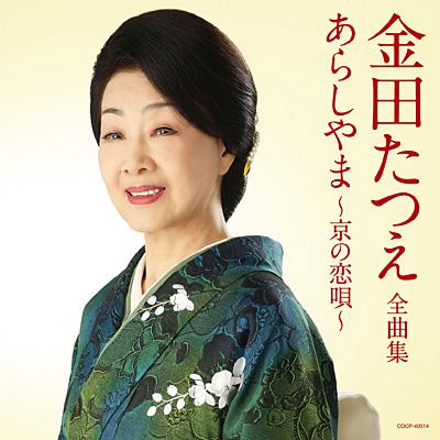 金田たつえ全曲集 あらしやま〜京の恋唄〜