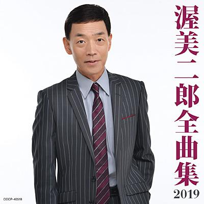 渥美二郎全曲集 2019/渥美二郎
