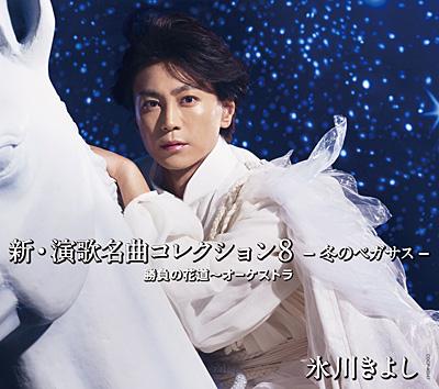 新・演歌名曲コレクション8 −冬のペガサス−勝負の花道〜オーケストラ【Bタイプ】