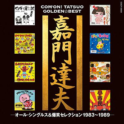 嘉門達夫 ゴールデン☆ベスト オール・シングルス&爆笑セレクション1983〜1989〔UHQCD〕