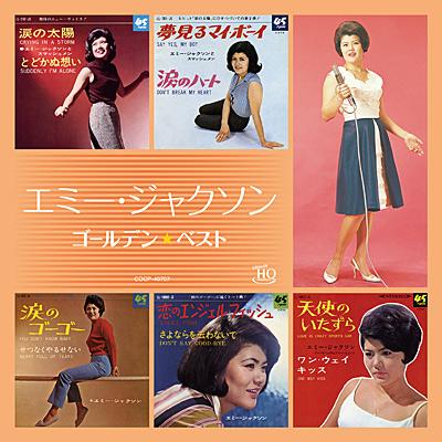 エミー・ジャクソン ゴールデン☆ベスト〔UHQCD〕
