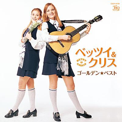 ベッツイ&クリス ゴールデン☆ベスト〔UHQCD〕