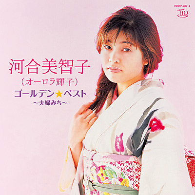河合美智子(オーロラ輝子) ゴールデン☆ベスト 〜夫婦みち〜〔UHQCD〕