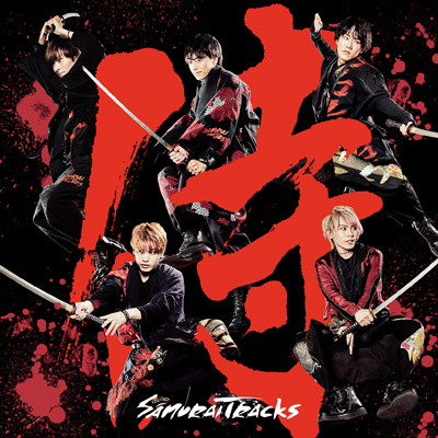 SAMURAI TRACKS【通常盤】