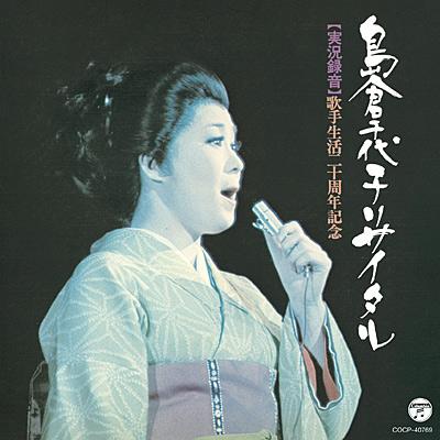 【実況録音】歌手生活20周年記念 島倉千代子リサイタル