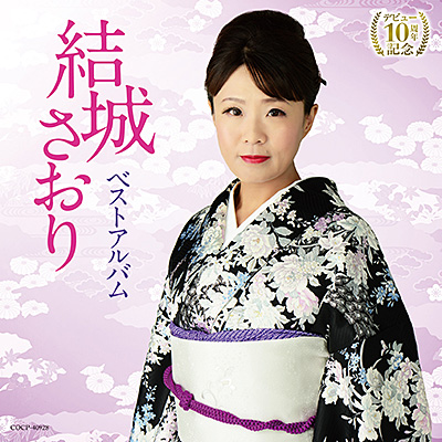 デビュー10周年記念 結城さおり ベストアルバム