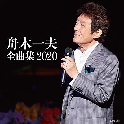 舟木一夫全曲集 2020