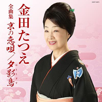 金田たつえ全曲集 京の恋唄