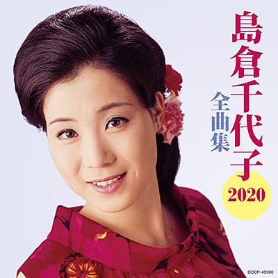 島倉千代子全曲集 2020