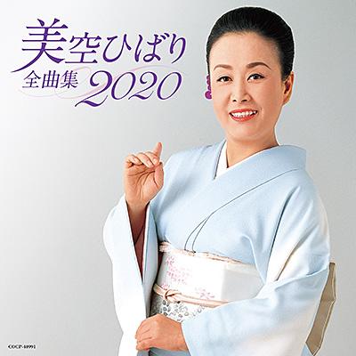 美空ひばり全曲集 2020
