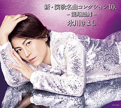 新・演歌名曲コレクション10. −龍翔鳳舞−【Bタイプ】