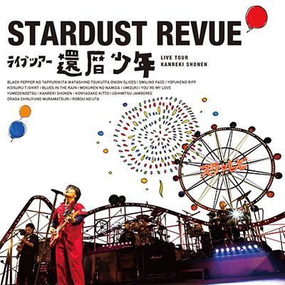 スターダスト☆レビュー ライブツアー『還暦少年』/STARDUST REVUE(スターダスト☆レビュー)