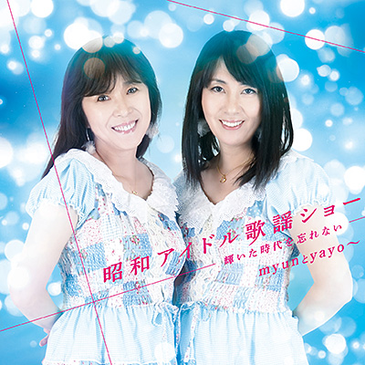 昭和アイドル歌謡ショー−輝いた時代を忘れない−