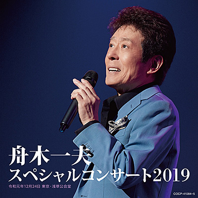 舟木一夫スペシャルコンサート2019