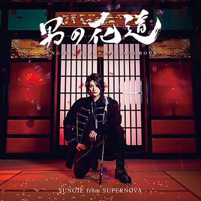 男の花道〜SUNGJE'S JAPANESE SONGBOOK〜【初回限定盤B】