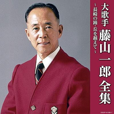 決定盤 大歌手 藤山一郎全集 〜長崎の鐘・丘を越えて〜