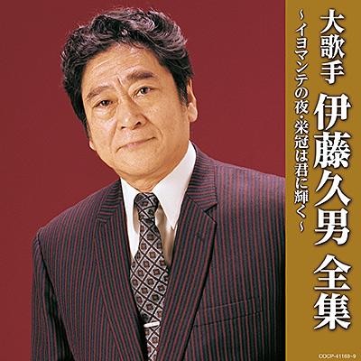 決定盤 大歌手 伊藤久男全集 〜イヨマンテの夜・栄冠は君に輝く〜