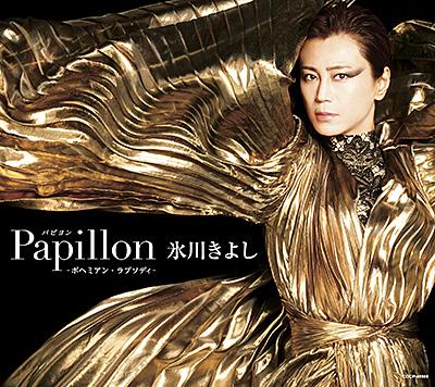 Papillon(パピヨン) - ボヘミアン・ラプソディ-【Bタイプ】