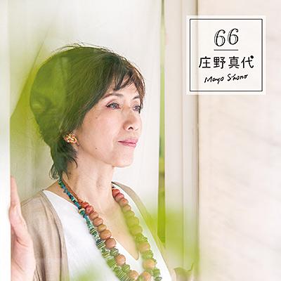 66/庄野真代
