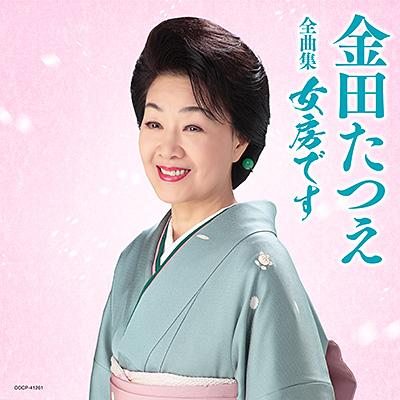 金田たつえ全曲集 女房です