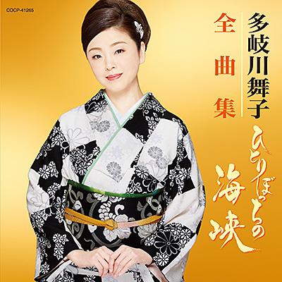 多岐川舞子全曲集 ひとりぼっちの海峡