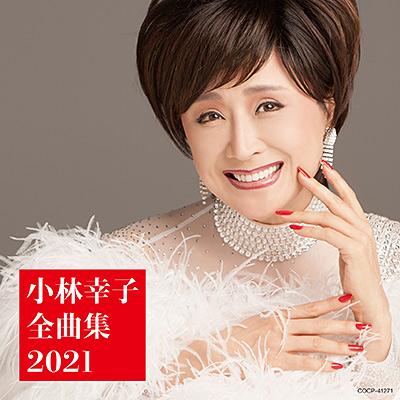 小林幸子全曲集 2021