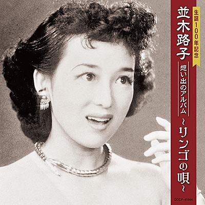 並木路子 想い出のアルバム 〜リンゴの唄〜/並木路子