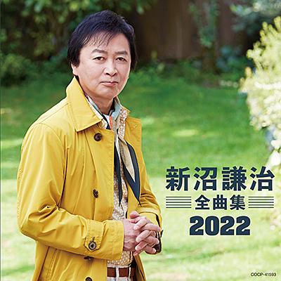 新沼謙治全曲集 2022