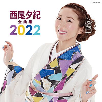 西尾夕紀全曲集 2022