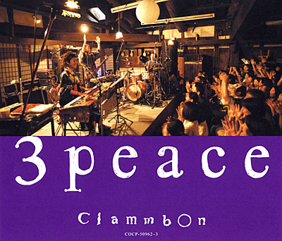 3 peace 〜live at 百年蔵〜