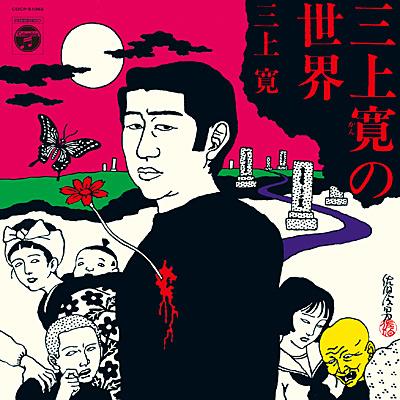 ニッポンロックアーカイブス 三上寛の世界