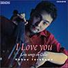 I LOVE YOU〜ラヴ・ソングス・オン・チェロ