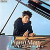 HIBIKI's favorite ポピュラーソング ピアノ・マン