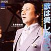 歌は美しかった〜蘇る!伊藤久男、近江俊郎、岡本敦郎、霧島昇の名曲〜