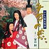映画『千年の恋』オリジナルサウンドトラック