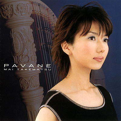 PAVANE/パヴァーヌ