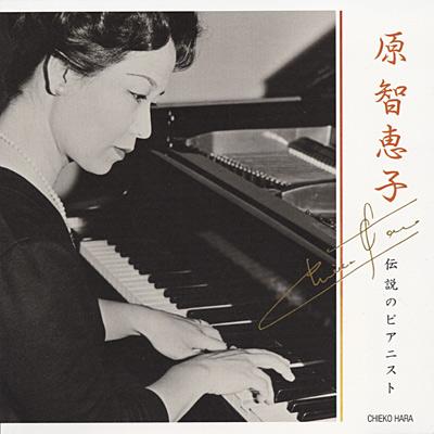 原智恵子〜伝説のピアニスト