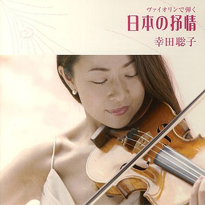 ヴァイオリンで弾く日本の抒情