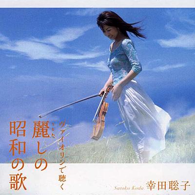 ヴァイオリンで聴く 麗しの昭和の歌