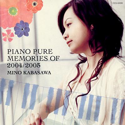 ピアノ・ピュア〜メモリー・オブ・2004/2005