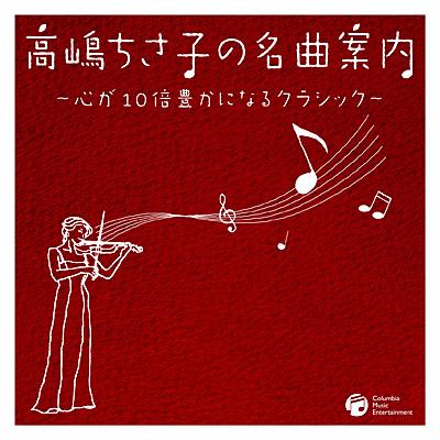 高嶋ちさ子の名曲案内 〜心が10倍豊かになるクラシック〜