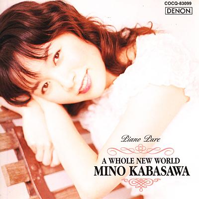 ピアノ・ピュア ホール・ニュー・ワールド