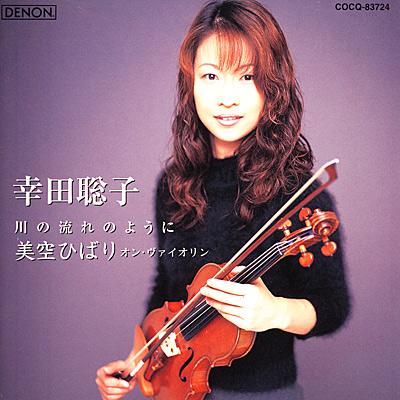 川の流れのように〜美空ひばり・オン・ヴァイオリン