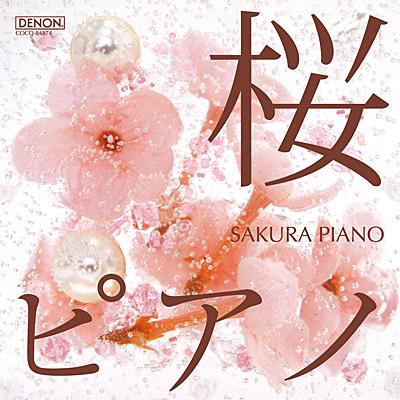 桜ピアノ2011