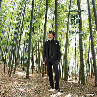 10th Anniversaryコンサート「讃 -SAN-」